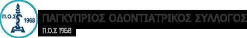 Παγκύπριος Οδοντιατρικός Σύλλογος Λογότυπο
