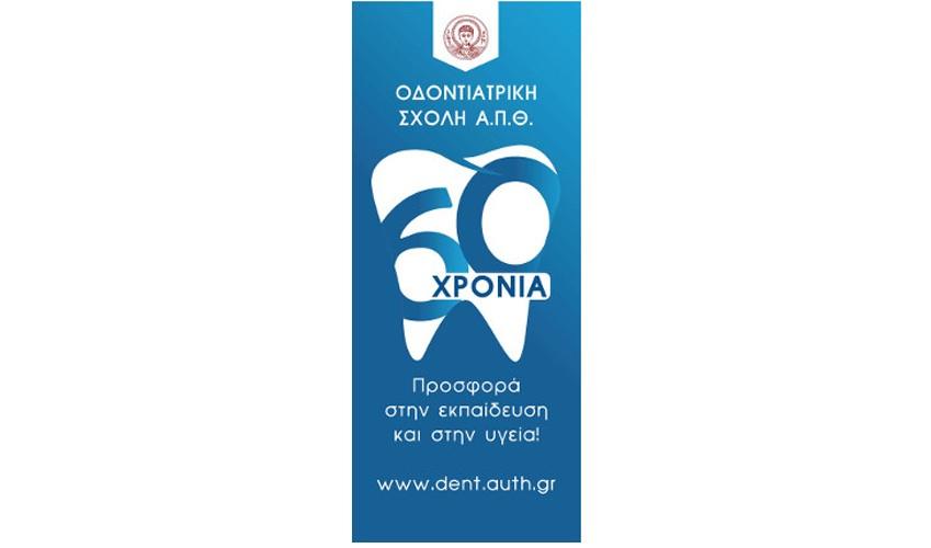 60_xronia_odontiatriki_Thessalonikis