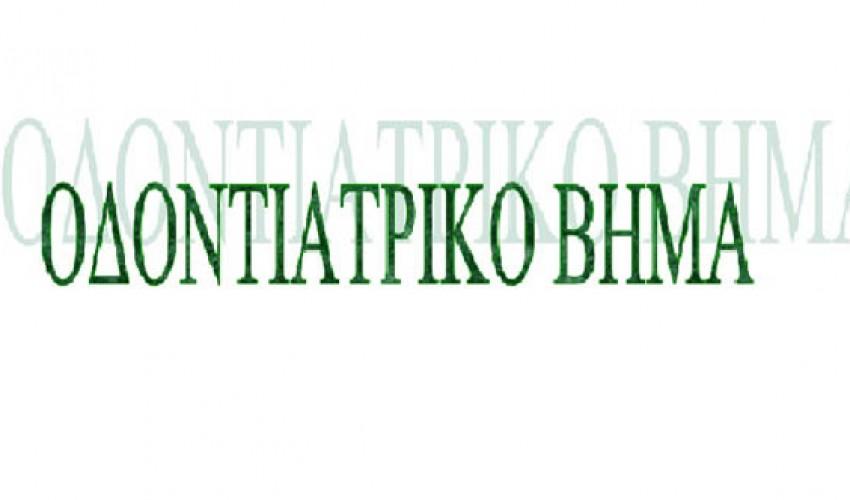 odontiatriko_vima_logo