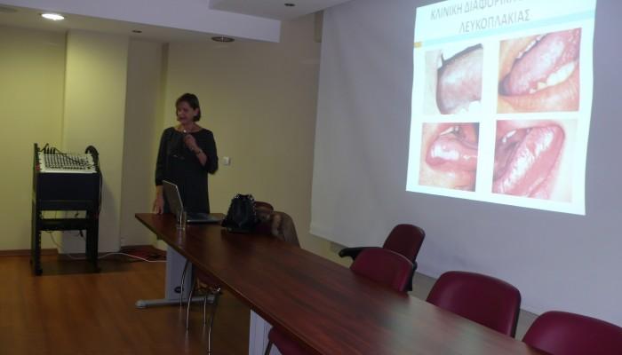 Ημερίδα για τον Καρκίνο του στόματος